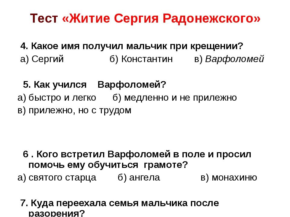 Тест «Житие Сергия Радонежского» 4. Какое имя получил мальчик при крещении? а...
