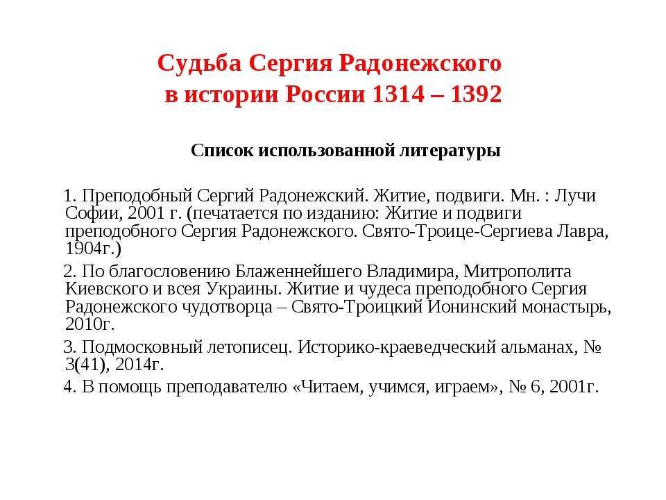 Судьба Сергия Радонежского в истории России 1314 – 1392 Список использованной...