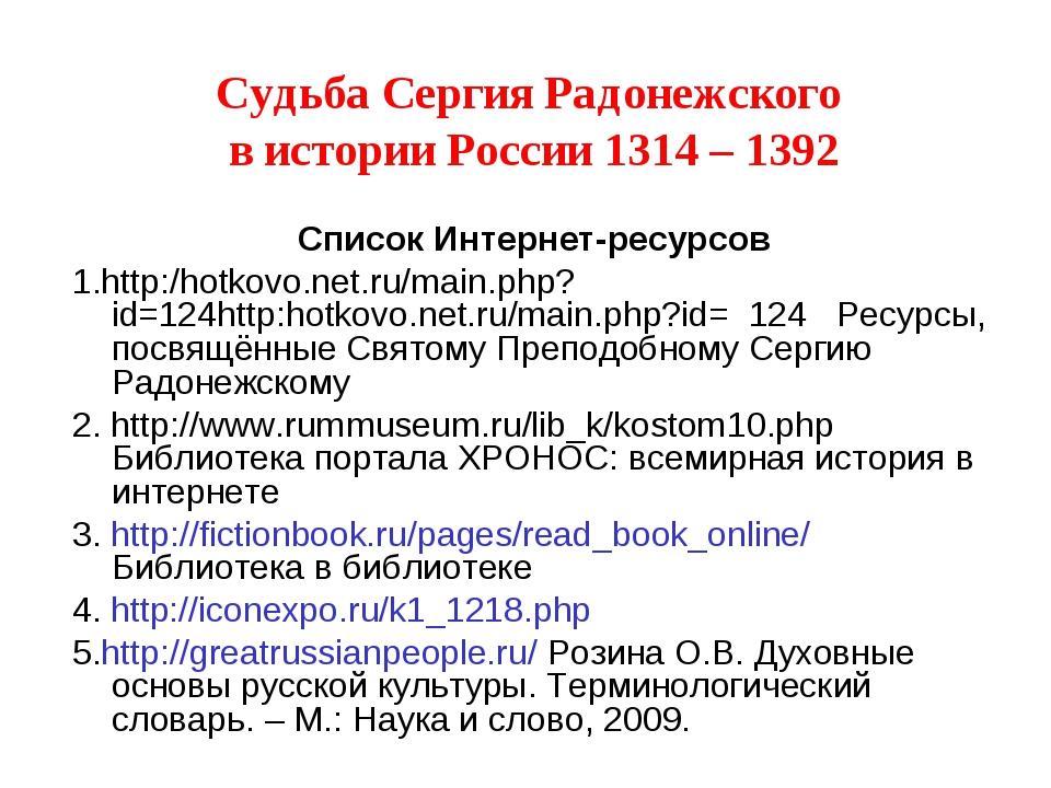 Судьба Сергия Радонежского в истории России 1314 – 1392 Список Интернет-ресур...
