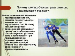 Почему конькобежцы, разгоняясь, размахивают руками? Резкие движения ног вызыв
