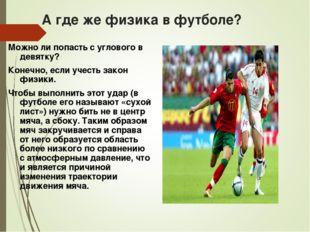 А где же физика в футболе? Можно ли попасть с углового в девятку? Конечно, е
