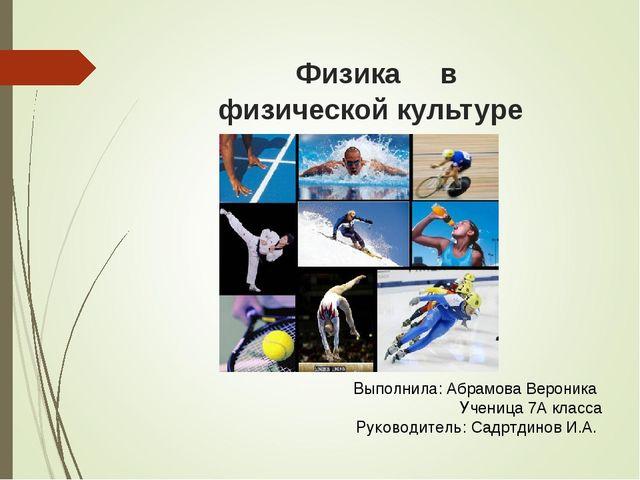 Физика в физической культуре Выполнила: Абрамова Вероника Ученица 7А класса...