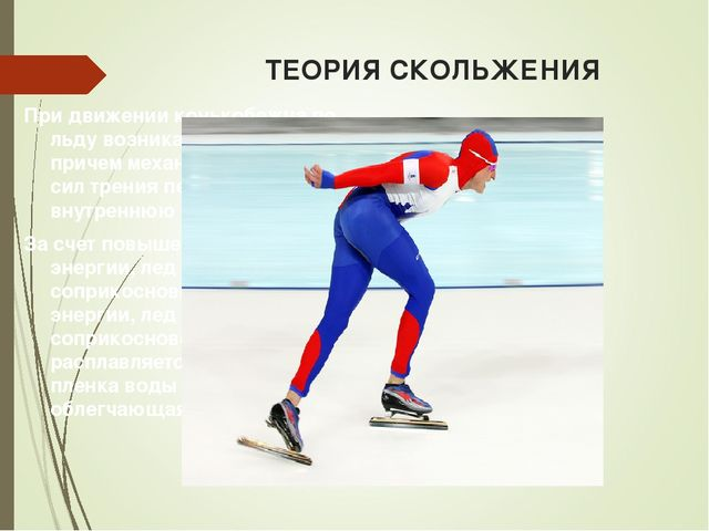 ТЕОРИЯ СКОЛЬЖЕНИЯ При движении конькобежца по льду возникают силы трения, пр...