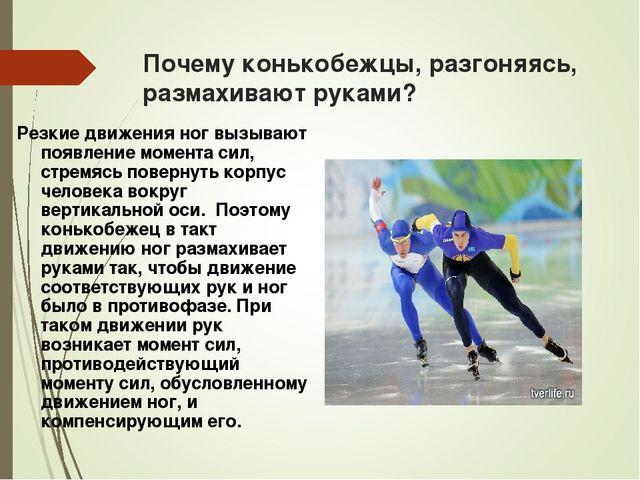 Почему конькобежцы, разгоняясь, размахивают руками? Резкие движения ног вызыв...