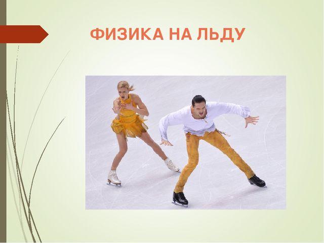 ФИЗИКА НА ЛЬДУ