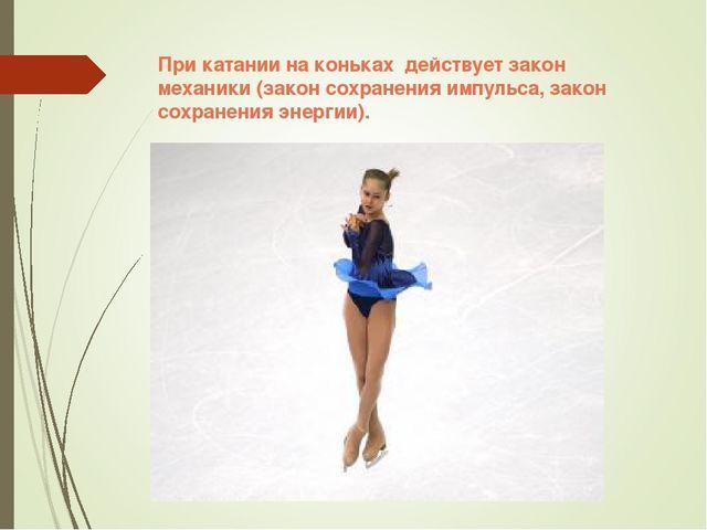 При катании на коньках действует закон механики (закон сохранения импульса, з...