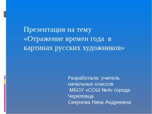 Презентация на тему «Отражение времен года в картинах русских художников» Раз