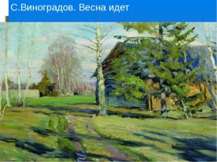 С.Виноградов. Весна идет
