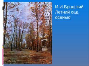 И.И.Бродский Летний сад осенью