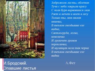 И.Бродский. Опавшие листья Задрожали листы, облетая Тучи с неба закрыли красу