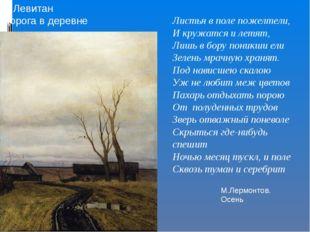 И.Левитан Дорога в деревне Листья в поле пожелтели, И кружатся и летят, Лишь