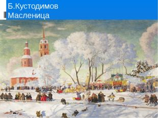 Б.Кустодимов Масленица