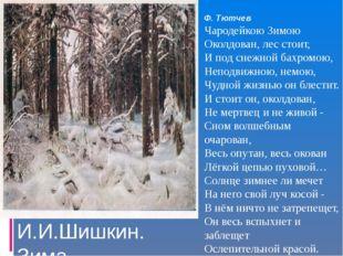 И.И.Шишкин. Зима Ф. Тютчев Чародейкою Зимою Околдован, лес стоит, И под снежн