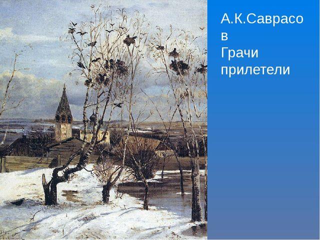 А.К.Саврасов Грачи прилетели