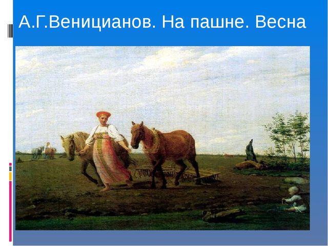 А.Г.Веницианов. На пашне. Весна