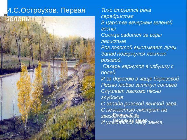 И.С.Остроухов. Первая зелень Тихо струится река серебристая В царстве вечерне...