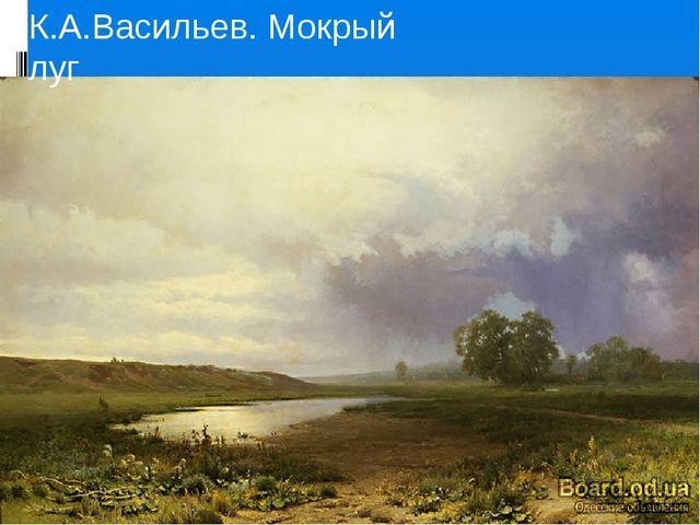 К.А.Васильев. Мокрый луг