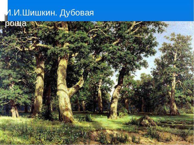 И.И.Шишкин. Дубовая роща