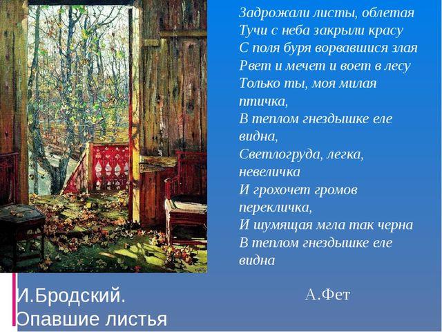 И.Бродский. Опавшие листья Задрожали листы, облетая Тучи с неба закрыли красу...