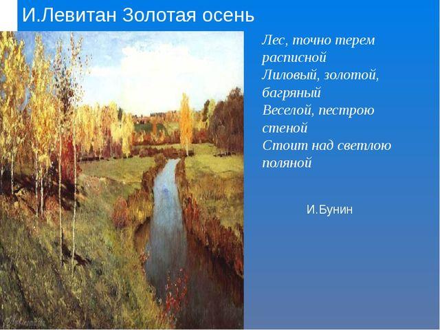И.Левитан Золотая осень Лес, точно терем расписной Лиловый, золотой, багряный...
