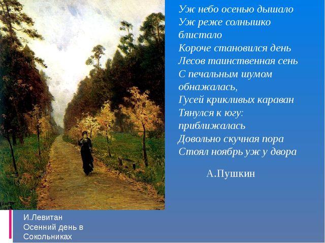 И.Левитан Осенний день в Сокольниках Уж небо осенью дышало Уж реже солнышко б...