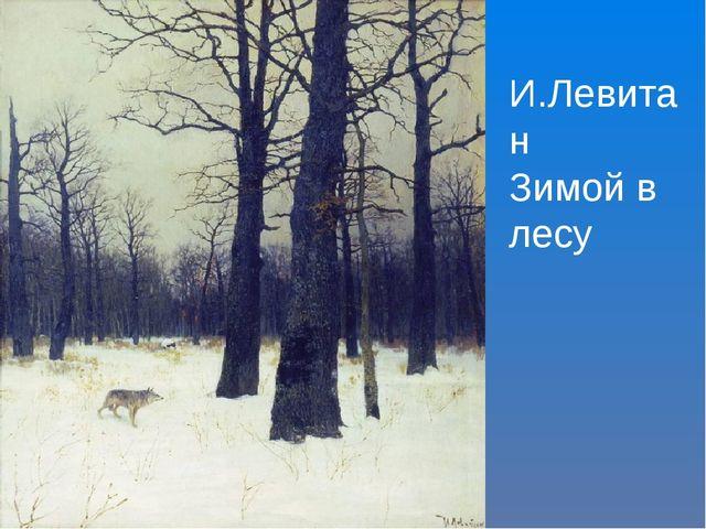 И.Левитан Зимой в лесу