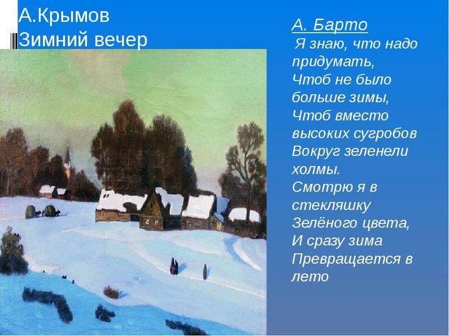 А.Крымов Зимний вечер А. Барто Я знаю, что надо придумать, Чтоб не было больш...