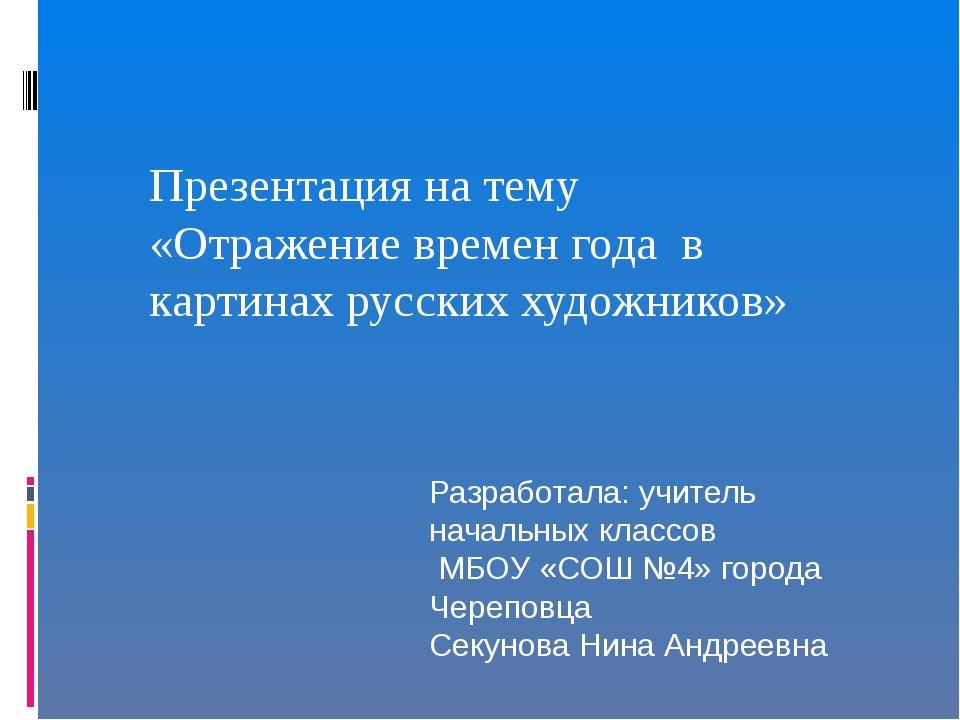 Презентация на тему «Отражение времен года в картинах русских художников» Раз...