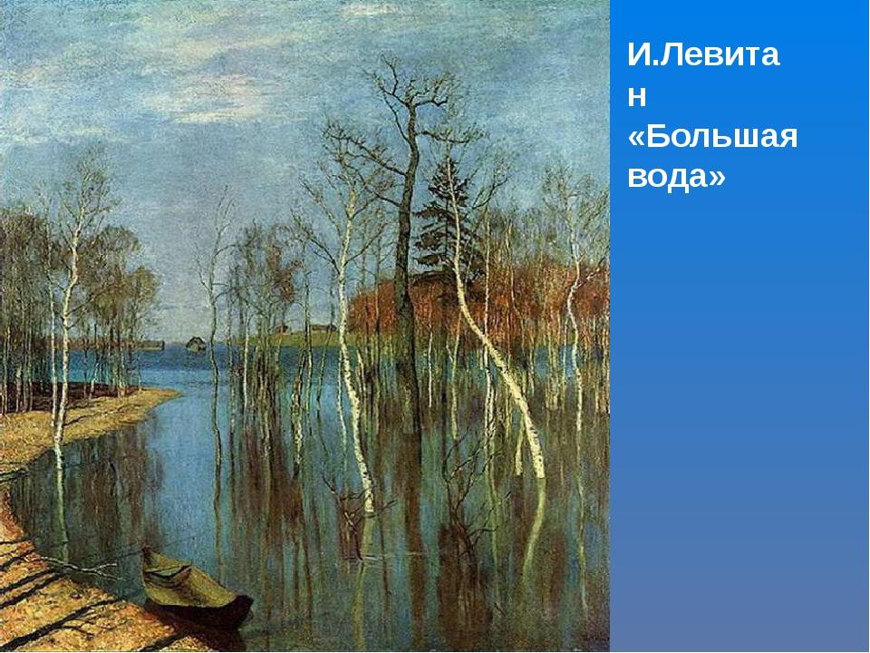 И.Левитан «Большая вода»