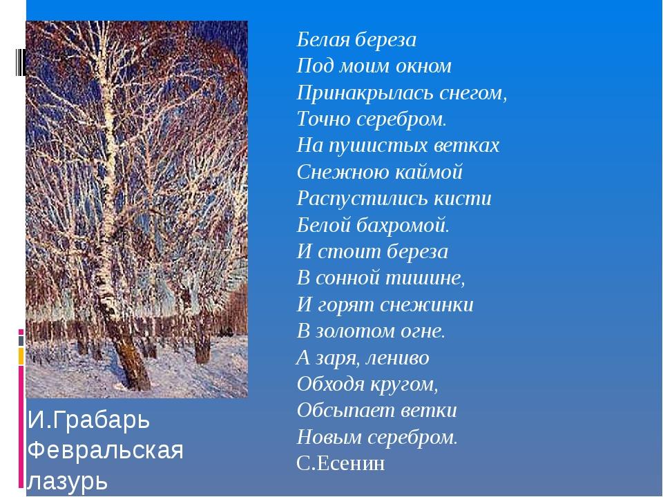 И.Грабарь Февральская лазурь Белая береза Под моим окном Принакрылась снегом,...