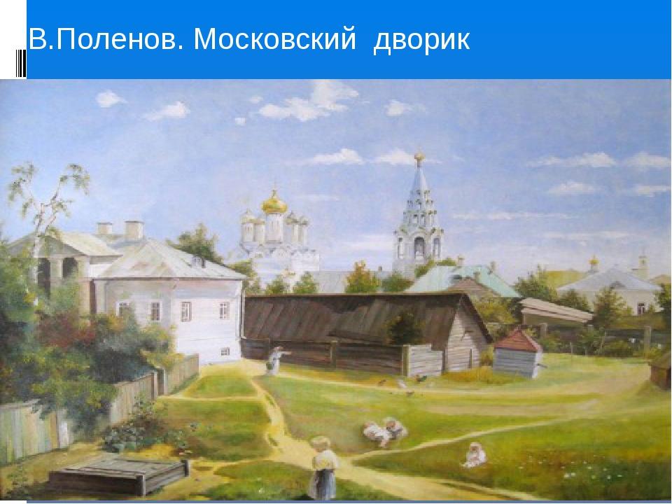 В.Поленов. Московский дворик