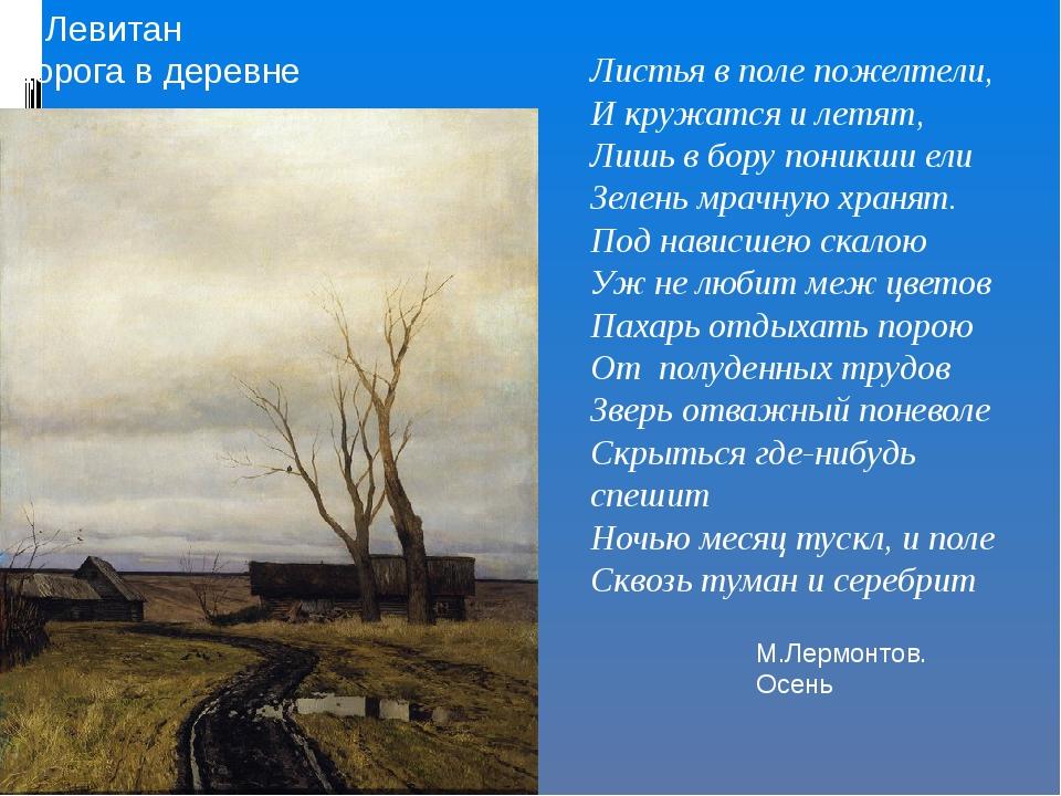 И.Левитан Дорога в деревне Листья в поле пожелтели, И кружатся и летят, Лишь...
