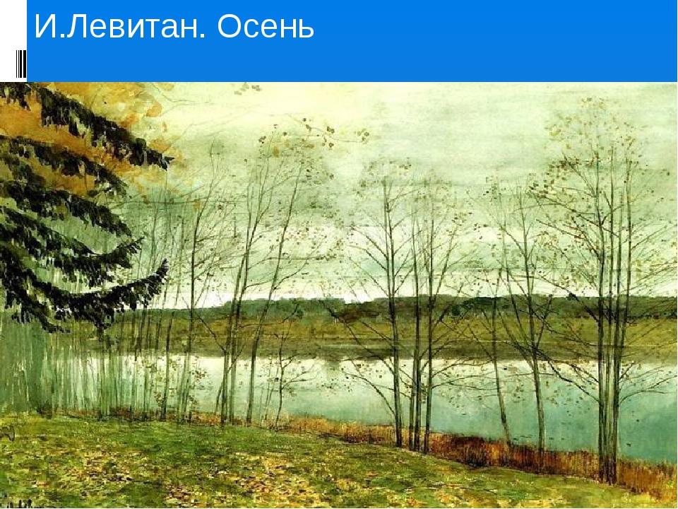 И.Левитан. Осень