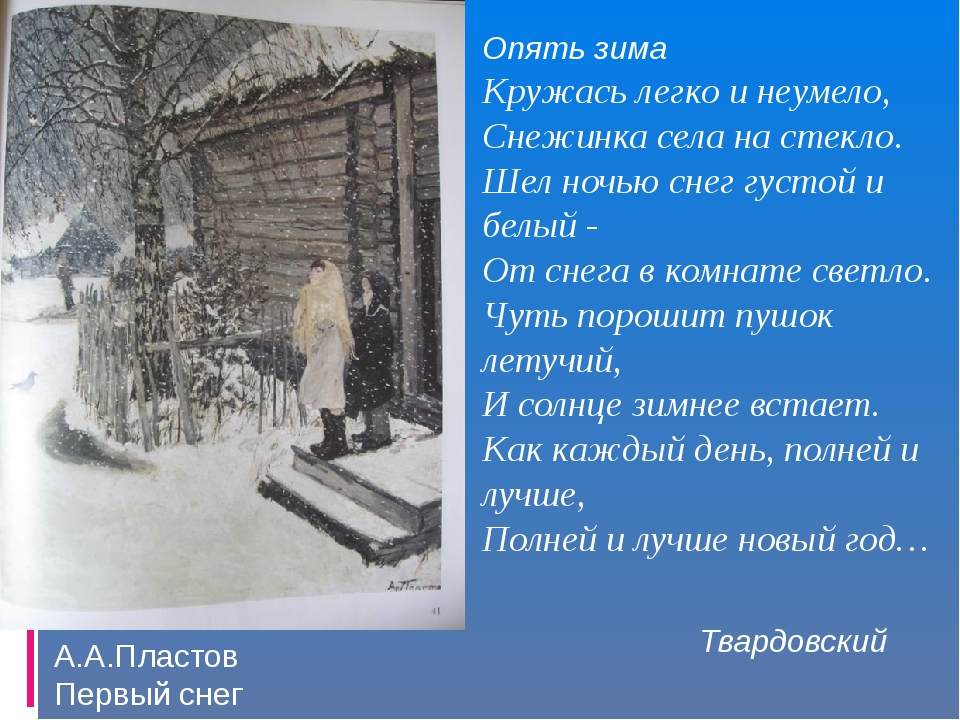 Опять зима Кружась легко и неумело, Снежинка села на стекло. Шел ночью снег г...