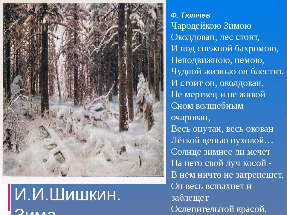 И.И.Шишкин. Зима Ф. Тютчев Чародейкою Зимою Околдован, лес стоит, И под снежн...
