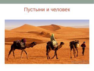 Пустыни и человек