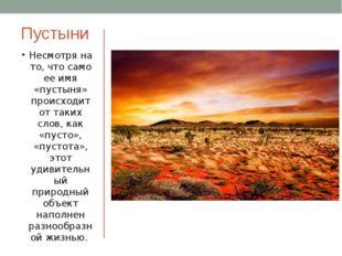 Пустыни Несмотря на то, что само ее имя «пустыня» происходит от таких слов, к