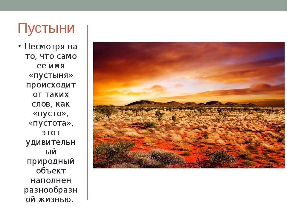 Пустыни Несмотря на то, что само ее имя «пустыня» происходит от таких слов, к...