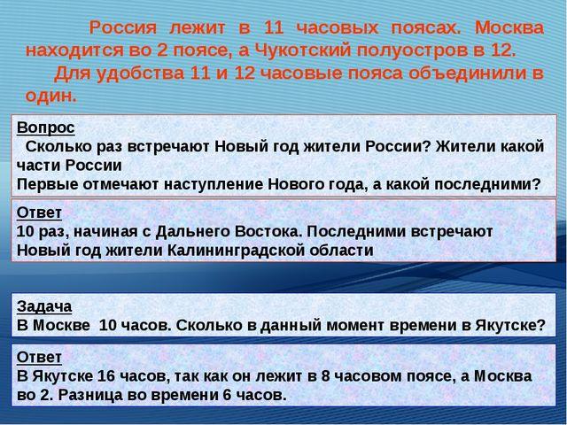 Россия лежит в 11 часовых поясах. Москва находится во 2 поясе, а Чукотский п...