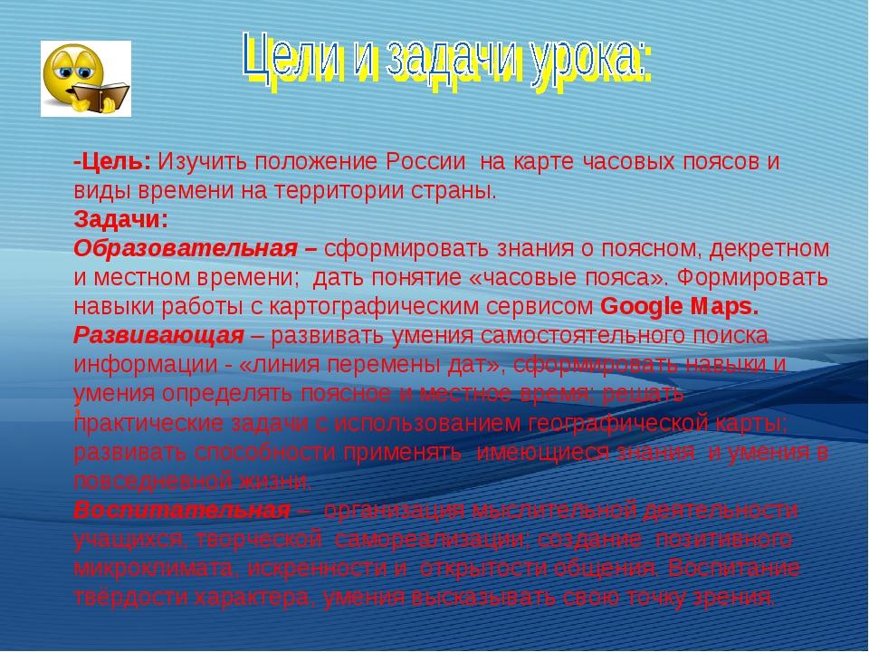 -Цель: Изучить положение России на карте часовых поясов и виды времени на тер...