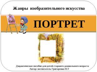 ПОРТРЕТ Жанры изобразительного искусства Дидактическое пособие для детей стар