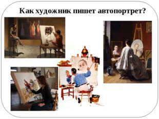 Как художник пишет автопортрет?