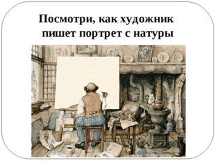 Посмотри, как художник пишет портрет с натуры