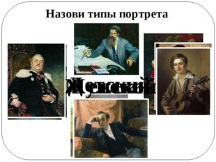 Назови типы портрета Детский Женский Мужской