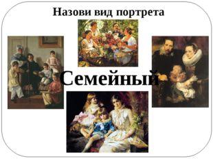 Назови вид портрета Семейный