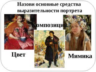 Цвет Композиция Мимика Назови основные средства выразительности портрета