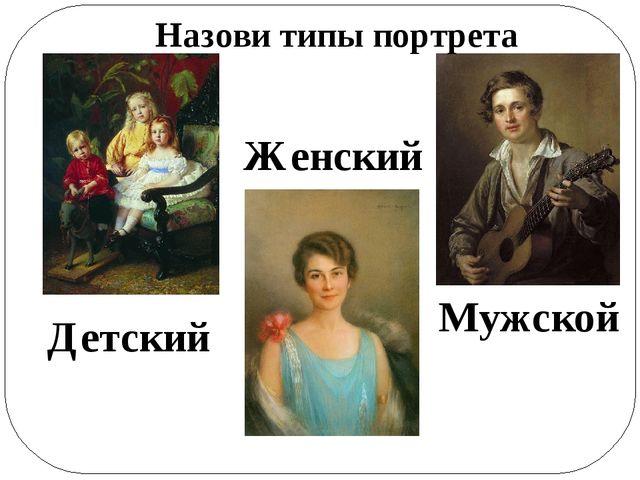 Мужской Женский Детский Назови типы портрета