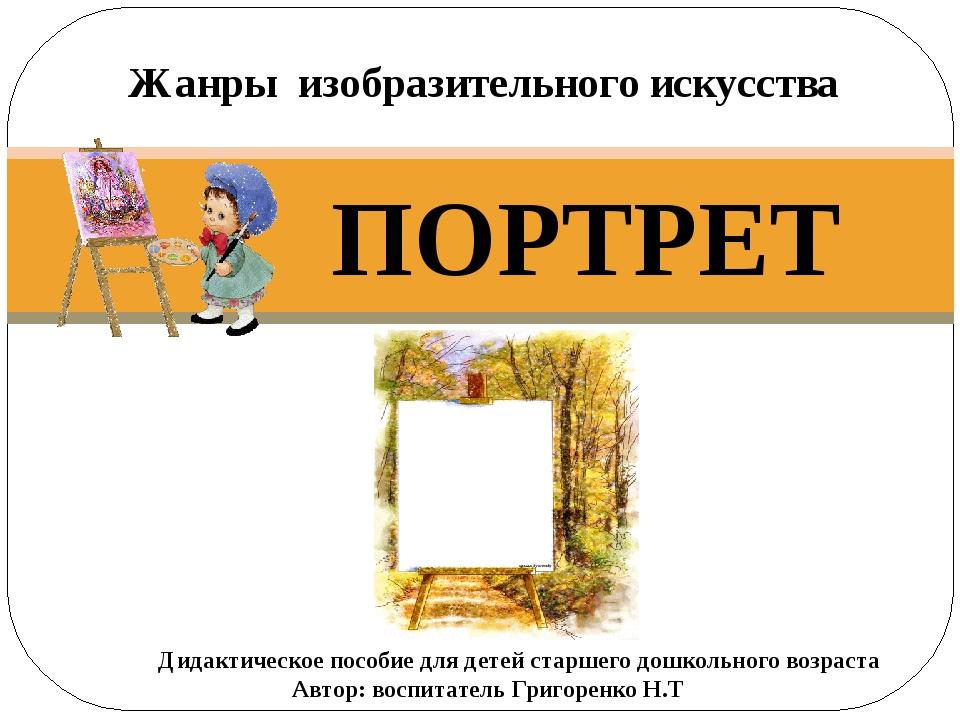 ПОРТРЕТ Жанры изобразительного искусства Дидактическое пособие для детей стар...