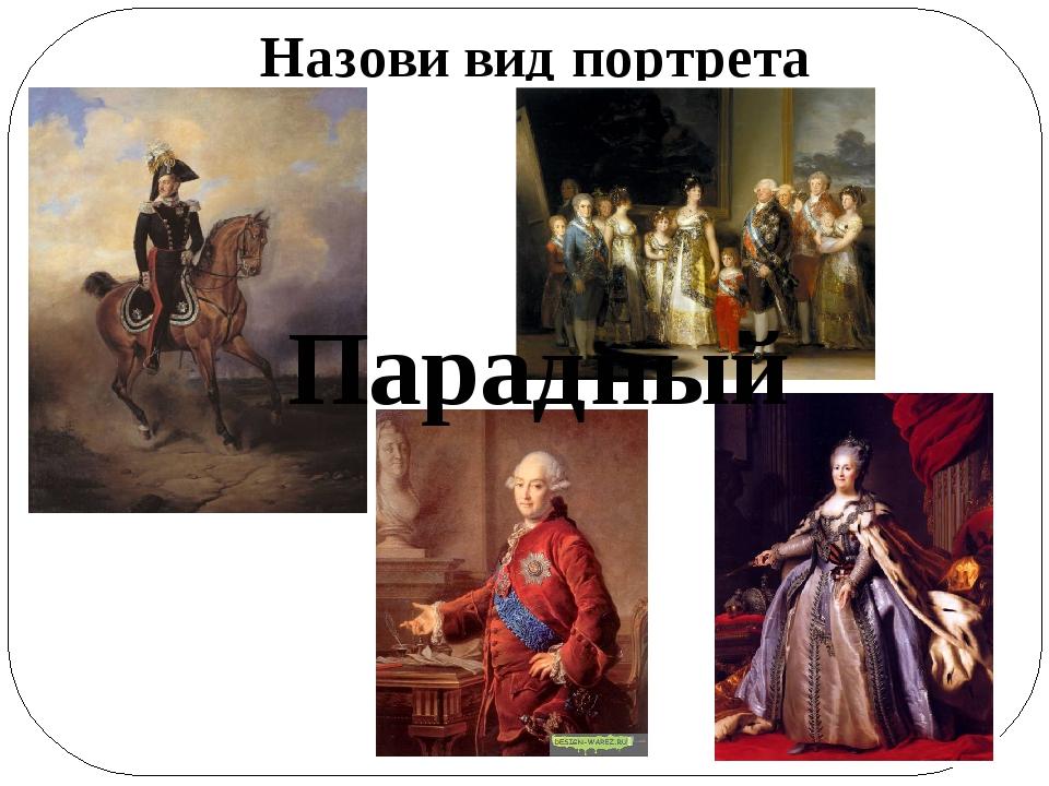 Назови вид портрета Парадный