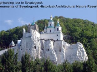 "a sightseeing tour to Svyatogorsk ""Monuments of Svyatogorsk Historical-Archi"